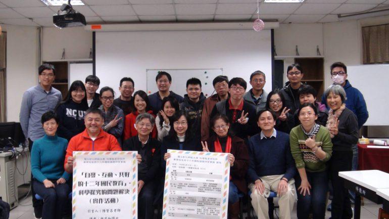 12年國教議題研討會