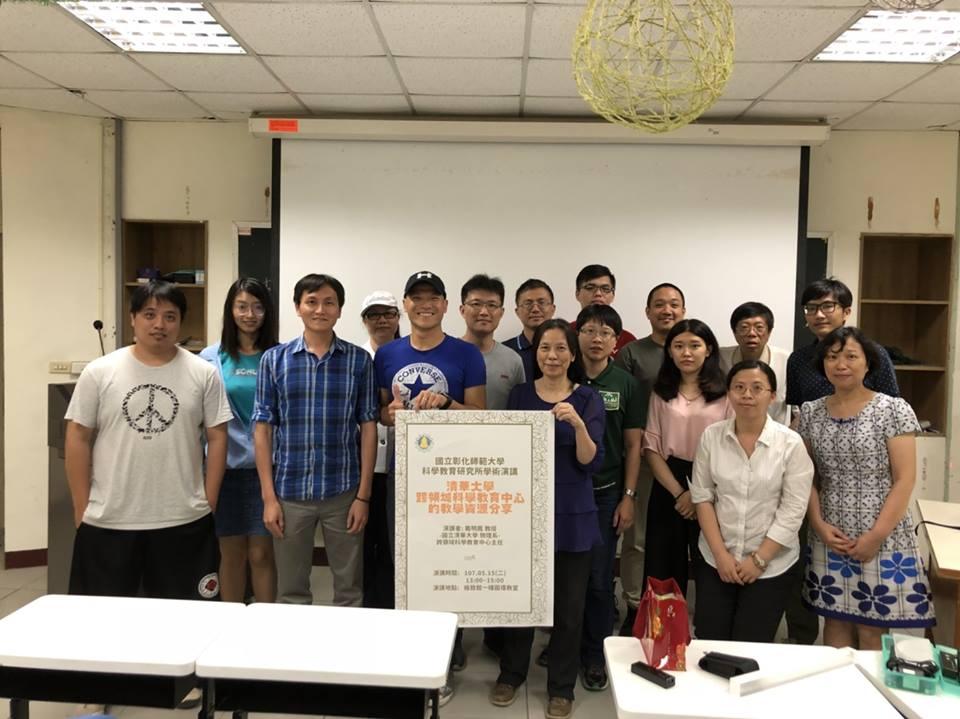 清華大學跨領域科學教育中心的教學資源分享