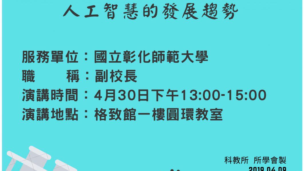 陳明飛副校長演講-人工智慧發展趨勢2019.04.16
