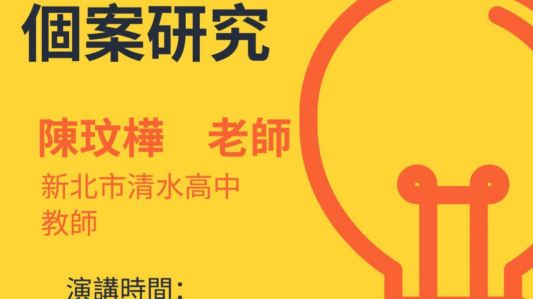 新北市清水高中  陳玟樺  老師-文化回應數學教學 個案研究