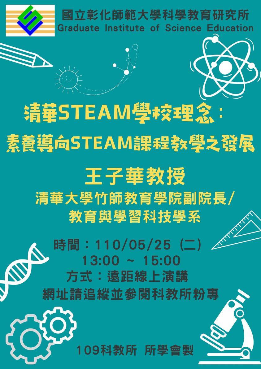 清華大學王子華教授演講–清華STEAM學校理念:素養導向STEAM課程教學之發展